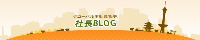 グローバル不動産販売|社長ブログ